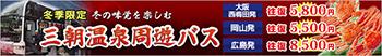 三朝温泉周遊バス