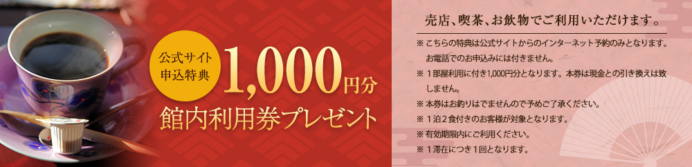 1000円分 館内利用券プレゼント